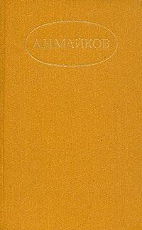 А. Н. Майков А. Н. Майков. Сочинения в двух томах. Том 2 н карамзин избранные сочинения в двух томах том 2