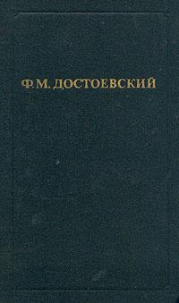 Ф. М. Достоевский Ф. М. Достоевский. Собрание сочинений в двенадцати томах. Том 4