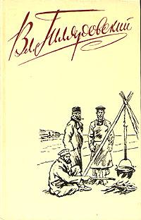 Вл. Гиляровский Вл. Гиляровский. Сочинения в четырех томах. Том 1