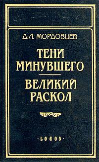 купить Д. Л. Мордовцев Тени минувшего. Великий раскол по цене 383 рублей