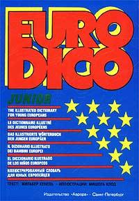 Жильбер Кенель EURODICO Junior. Иллюстрированный словарь для юных европейцев штейнер р молитвы и изречения для матерей и детей на русском и немецком языках