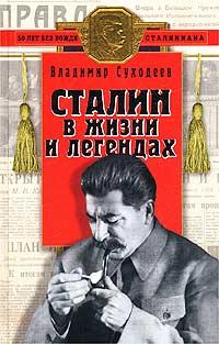 Владимир Суходеев Сталин в жизни и легендах
