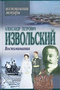 Александр Петрович Извольский Александр Петрович Извольский. Воспоминания