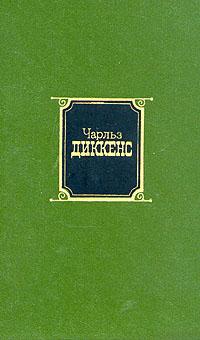 Чарльз Диккенс Чарльз Диккенс. Собрание сочинений в десяти томах. Том 8 цена и фото