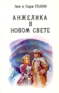 Анн и Серж Голон Анжелика. В девяти томах. Том 6 голон анн и серж анжелика в новом свете
