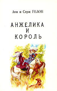 Анн и Серж Голон Анжелика и король анн и серж голон путь в версаль анжелика и король