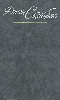 купить Джон Стейнбек Джон Стейнбек. Собрание сочинений в шести томах. Том 2 по цене 379 рублей