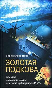 Теренс Робертсон Золотая подкова. Хроника подводной войны немецкой субмарины `U-99`