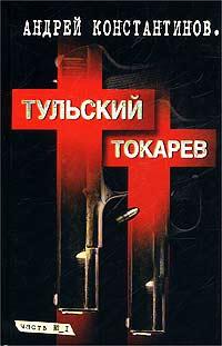 цена на Андрей Константинов Тульский - Токарев. Часть №1