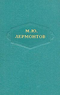 М. Ю. Лермонтов М. Ю. Лермонтов. Сочинения в шести томах. Том 5 лермонтов м странный человек сочинения