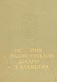 энциклопедии История в энциклопедии Дидро и Д'Аламбера