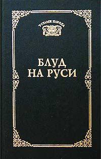 Блуд на Руси. Свидетельские показания и литературные версии