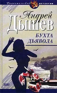 Андрей Дышев Бухта дьявола