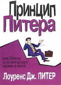 Принцип Питера, или Почему дела всегда идут вкривь и вкось Иллюстрированное издание на русском...
