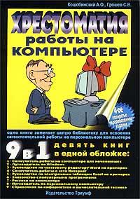 А. О. Коцюбинский, С. В. Грошев Хрестоматия работы на компьютере