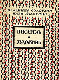 Владимир Солоухин, Илья Глазунов Писатель и художник и глазунов творчество ильи глазунова