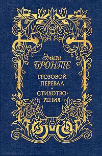 Эмили Бронте Грозовой перевал. Стихотворения бронте эмили грозовой перевал