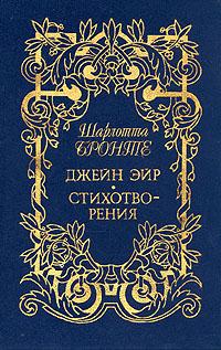 Шарлотта Бронте Джейн Эйр. Стихотворения шарлотта бронте джейн эйр подарочное издание