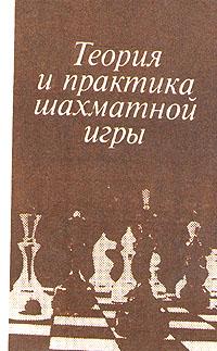 Теория и практика шахматной игры золотарев в кочановская о карпова е черенков а усенко а международные финансы 3 е издание