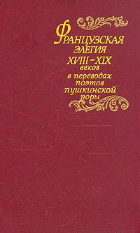 Французская элегия XVIII - XIX веков в переводах поэтов пушкинской поры