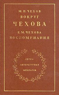 М. П. Чехов, Е. М. Чехова М. П. Чехов. Вокруг Чехова. Е. М. Чехова. Воспоминания вокруг чехова творчество и наследие