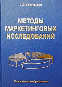 С. Г. Светуньков Методы маркетинговых исследований