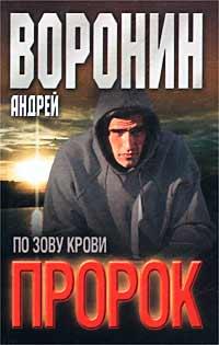 Андрей Воронин Пророк. По зову крови воронин а пророк кровавые жернова