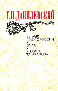 Г. П. Данилевский Беглые в Новороссии. Воля. Княжна Тараканова цена