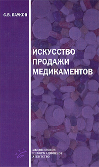 С. В. Пауков Искусство продажи медикаментов