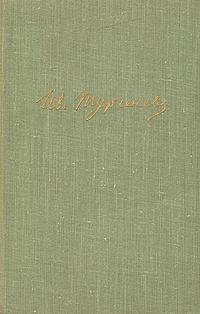 И. С. Тургенев И. С. Тургенев. Собрание сочинений в десяти томах. Том 10 цены онлайн