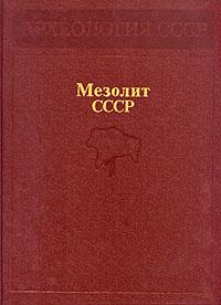 Мезолит СССР