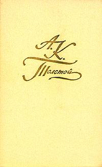 А. К. Толстой А. К. Толстой. Собрание сочинений в четырех томах. Том 3
