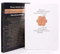 Русское наборное дерево восемнадцатого века - The Art of Marquetry in Einghteenth Century Russia