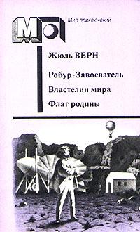 Жюль Верн Робур-Завоеватель. Властелин мира. Флаг родины