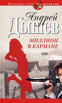 Андрей Дышев Миллион в кармане