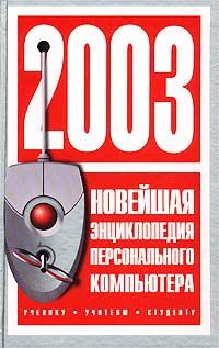 В. П. Леонтьев Новейшая энциклопедия персонального компьютера 2003
