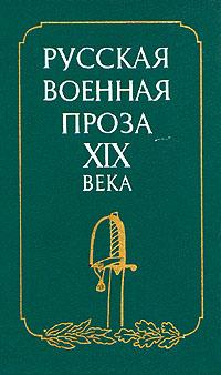 Русская военная проза XIX века спот horoz electric hl7180l