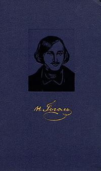 цена на Н. В. Гоголь Н. В. Гоголь. Собрание сочинений в четырех томах. Том 4