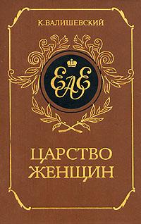 К. Валишевский Царство женщин к валишевский комплект из 11 книг