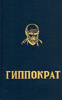 Гиппократ Гиппократ. Избранные книги алексей петров черный гиппократ