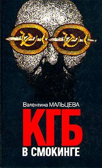 Валентина Мальцева КГБ в смокинге. В двух книгах. Книга 1