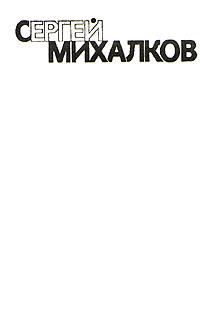 Сергей Михалков Сергей Михалков. Собрание сочинений в шести томах. Том 6 сергей сартаков сергей сартаков собрание сочинений в шести томах том 1