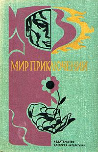 Мир приключений, 1976