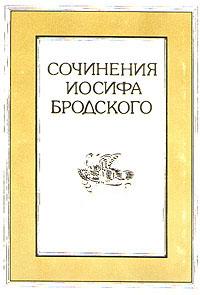 Иосиф Бродский Иосиф Бродский. Сочинения в четырех томах. Том 3 максим гуреев иосиф бродский жить между двумя островами