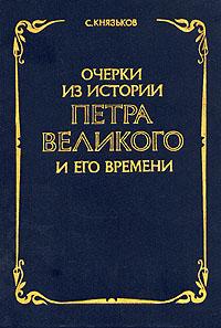 С. Князьков Очерки из истории Петра Великого и его времени