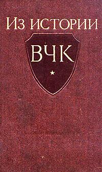 Из истории ВЧК 1917 - 1921 гг.