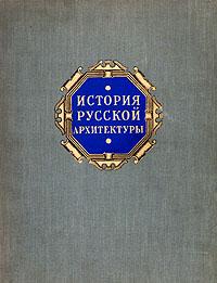 История русской архитектуры цена