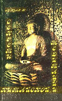 Лу Куан Ю (Чарльз Лукс) Секреты китайской медитации