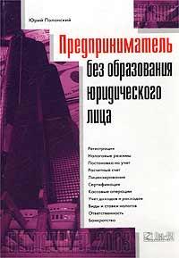 Предприниматель без образования юридического лица. Юрий Полонский
