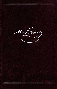Н. В. Гоголь Н. В. Гоголь. Собрание сочинений в шести томах. Том 4 н в гоголь н в гоголь собрание сочинений в восьми томах том 4
